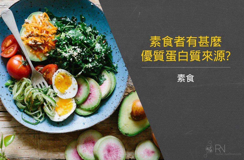 素食蛋白質