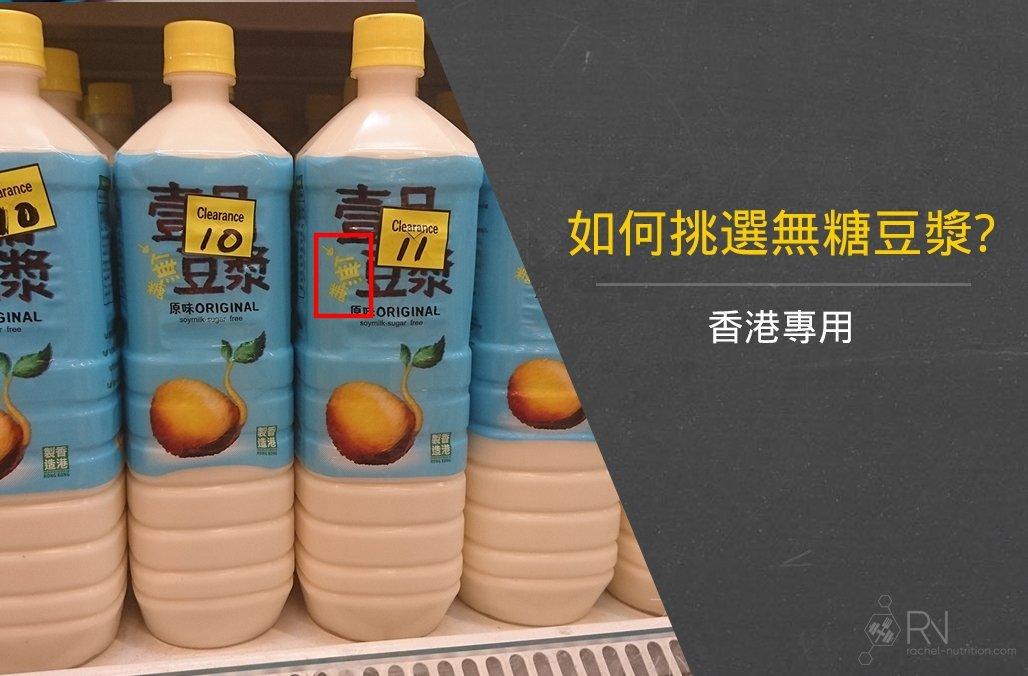 香港無糖豆漿
