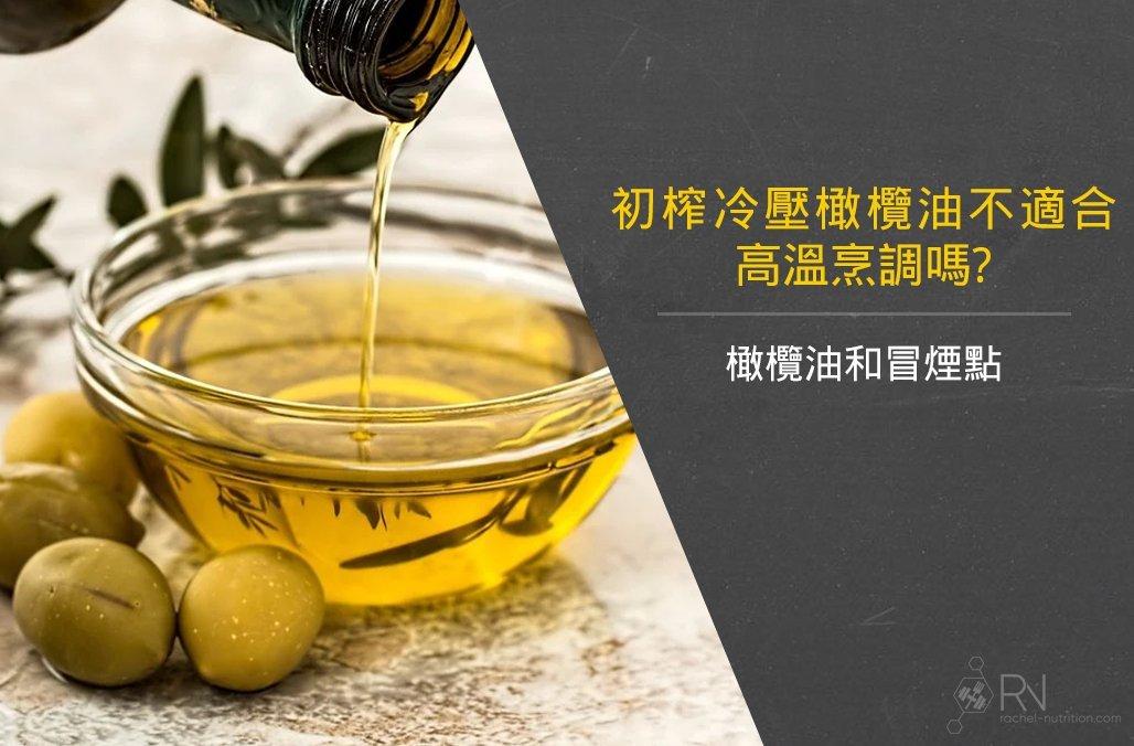 高溫烹調橄欖油