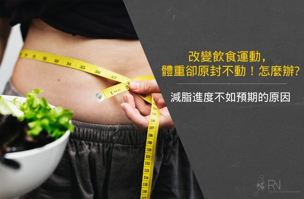 減脂停滯怎麼辦