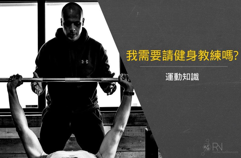如何挑選健身教練