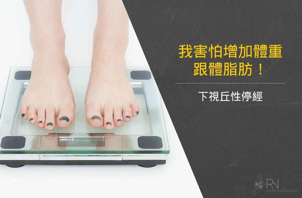 害怕增加體重