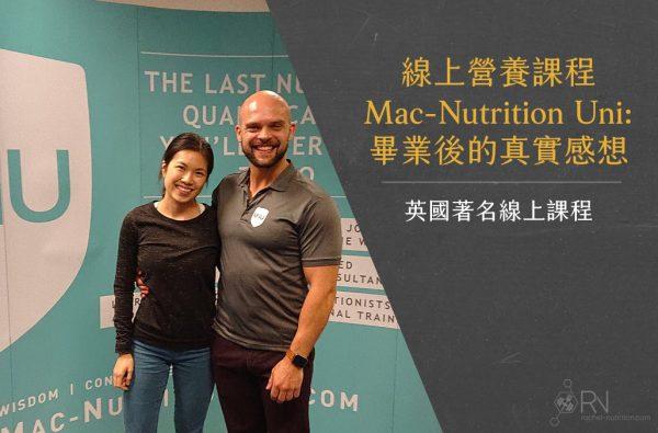 【營養課程】線上營養課程MNU真的那麼好嗎?