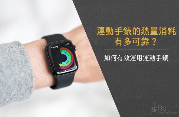 運動手錶的熱量消耗有多可靠?